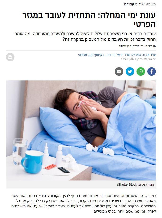צילום מסך מתוך כתבה בוואלה על ימי מחלה