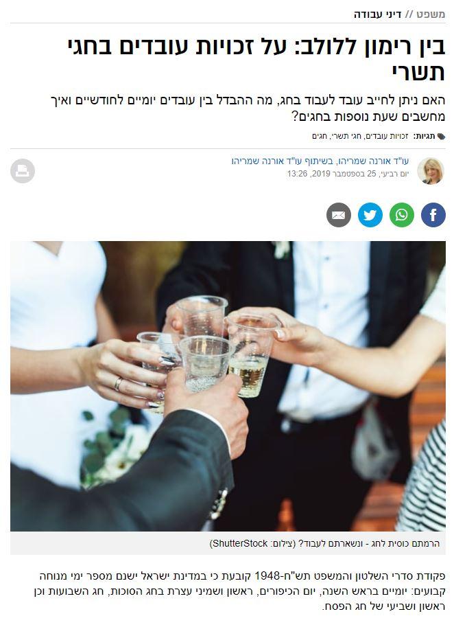 """עו""""ד אורנה שמריהו על זכויות העובדים בחגי תשרי מתוך אתר וואלה"""