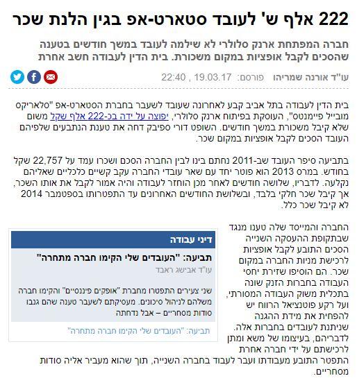 אורנה שמריהו על הלנת שכר מתוך אתר YNET